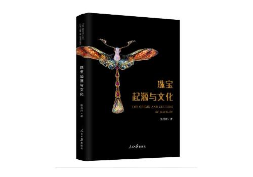 沃尔弗斯董事长张月萍讲述珠宝起源与文化中蕴藏的匠心精神