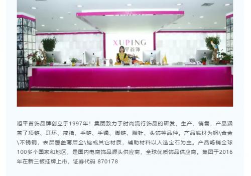 """2021企业星推荐:旭平:专属""""饰""""界,邂逅你的美"""